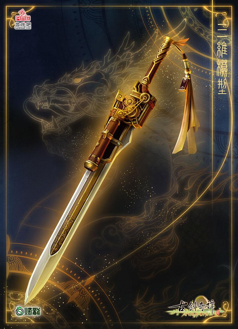 炫战连珠 《古剑奇谭二》战斗报道四携武器3D图登场