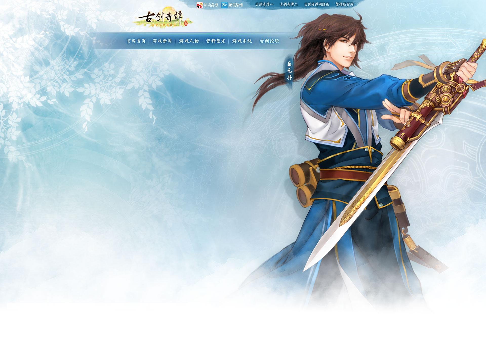 《古剑奇谭二》官方网站