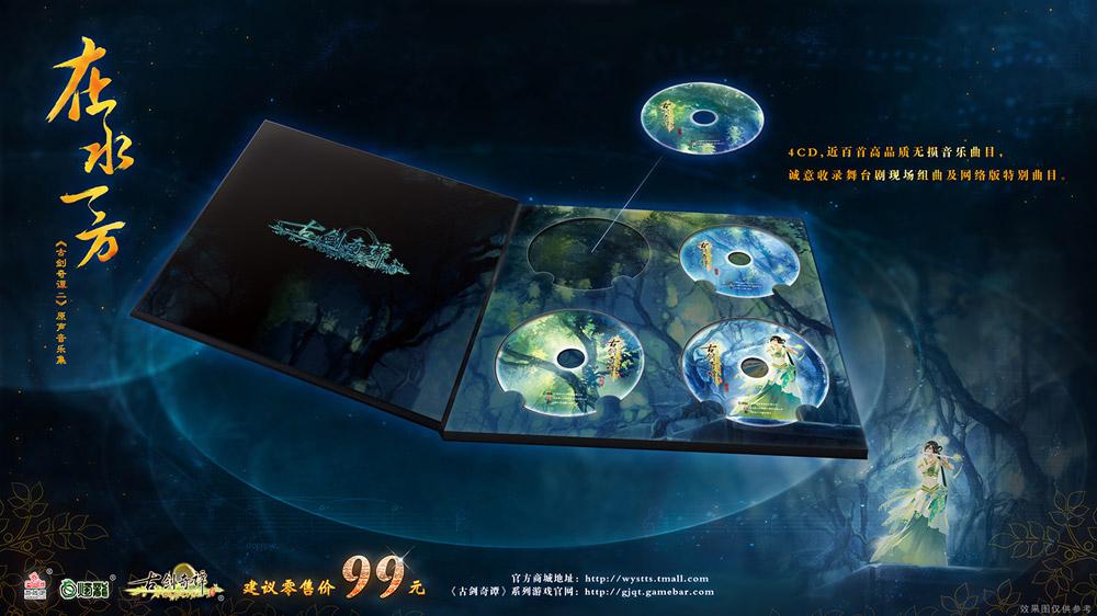 在水一方 《古剑奇谭二》原声音乐集标准版明日上市