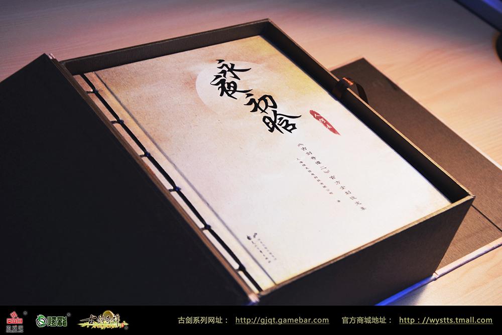 书成万象 《古剑奇谭二》官方企划设定集正式上市
