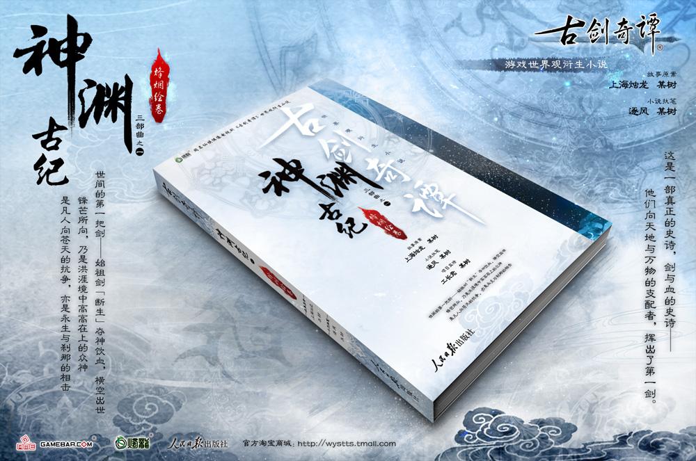 墨笔生花 《古剑奇谭二》游戏剧情改编小说作者揭晓